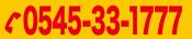 0545-33-1777