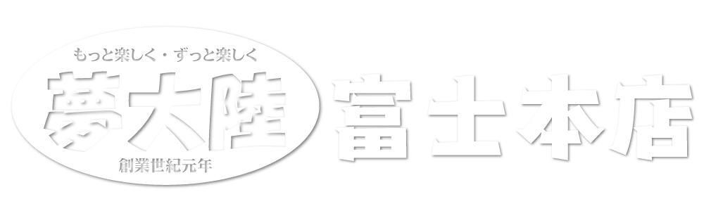 夢大陸 富士本店